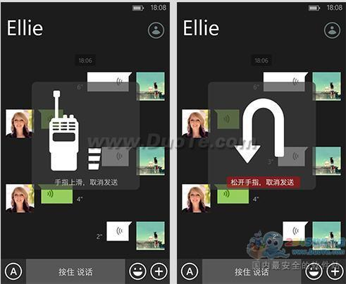 微信 for WindowsPhone下载