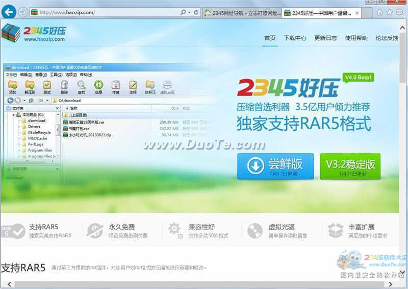 Internet Explorer 11(IE11)下载