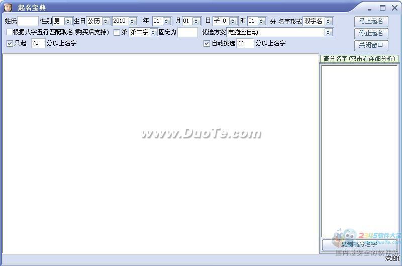 宝贝生辰八字取名字大全软件 2015下载