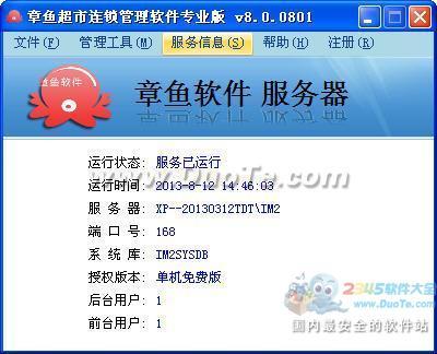 章鱼超市连锁管理软件下载