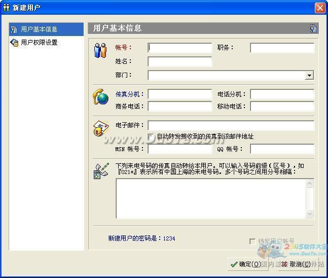 EastFax智能传真软件下载