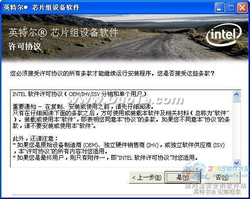 Intel英特尔芯片组下载