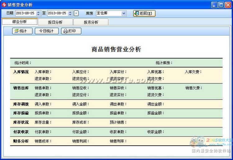 智能服装业管理系统下载