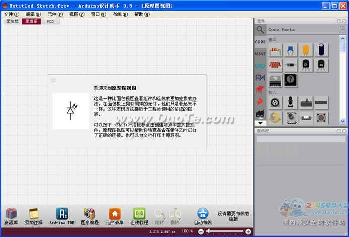 Arduino设计助手ArduinoBox下载