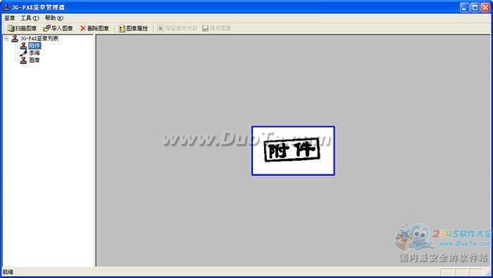 AOFAX电子传真软件下载