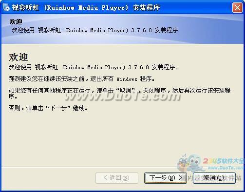 视彩听虹(Rainbow Media Player)下载
