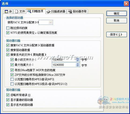 AppleXsoft Data Recovery(数据恢复)下载