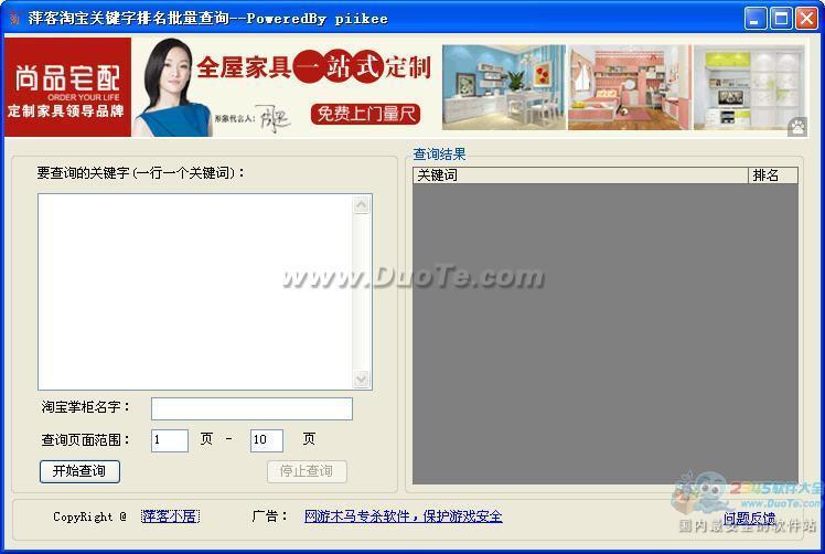 萍客萍客淘宝关键字排名批量查询软件下载