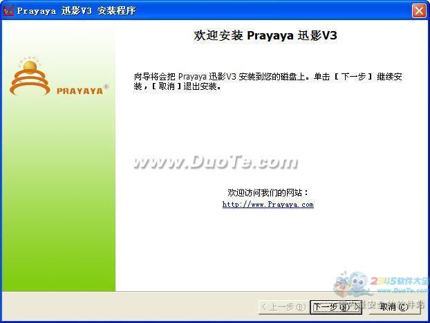 迅影V3虚拟系统下载