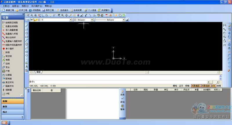 配网线路工程设计软件下载
