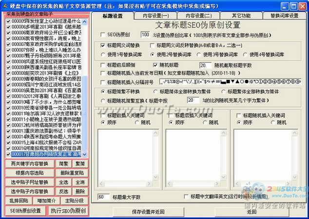 狂人phpwind论坛采集器下载