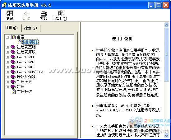 注册表实用手册 5.4 绿色版下载