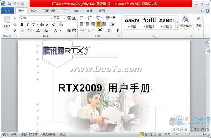 RTX用户手册下载