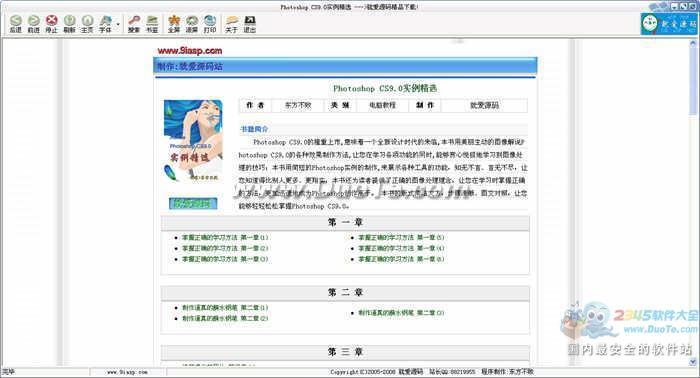 photoshop9.0中文教程下载