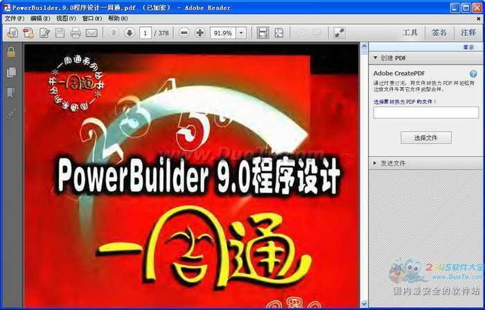 PowerBuilder 9.0 程序设计一周通下载