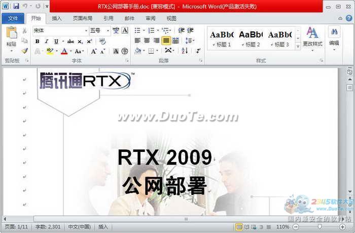 RTX公网部署手册下载