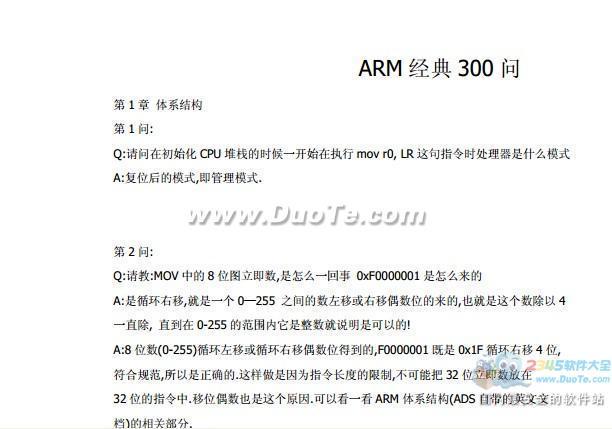 arm经典300问 pdf文档下载