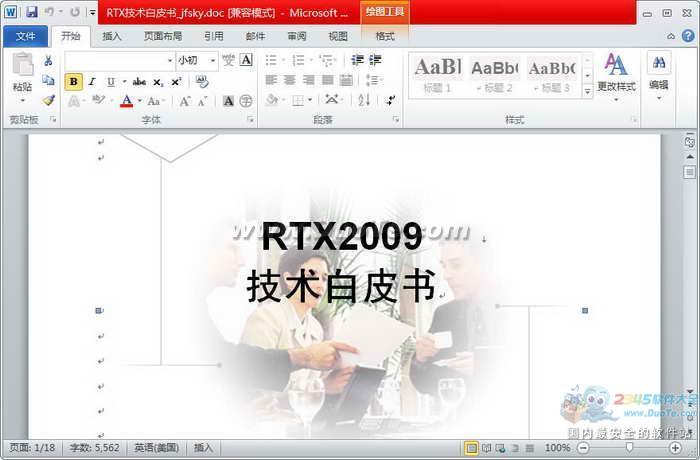 RTX技术白皮书下载
