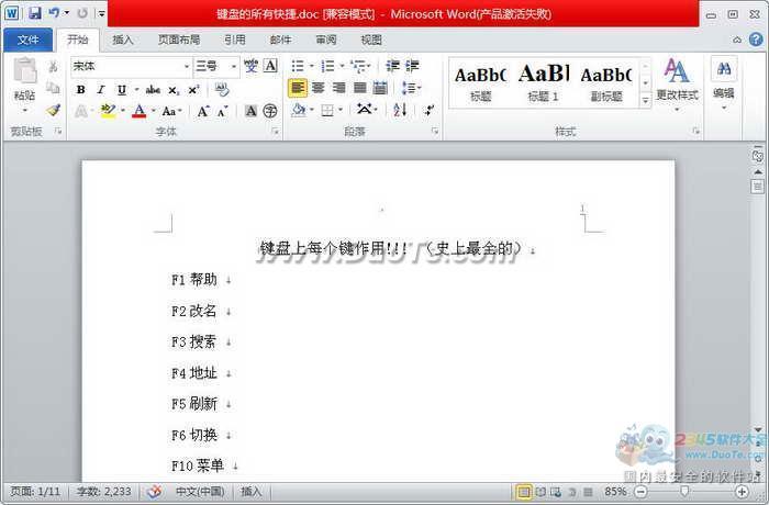 键盘快捷键大全(史上最全的)下载