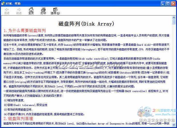 磁盘阵列(Disk Array)安装教程下载
