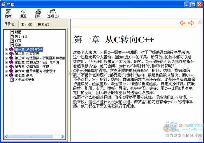 全中文c++经典书籍下载