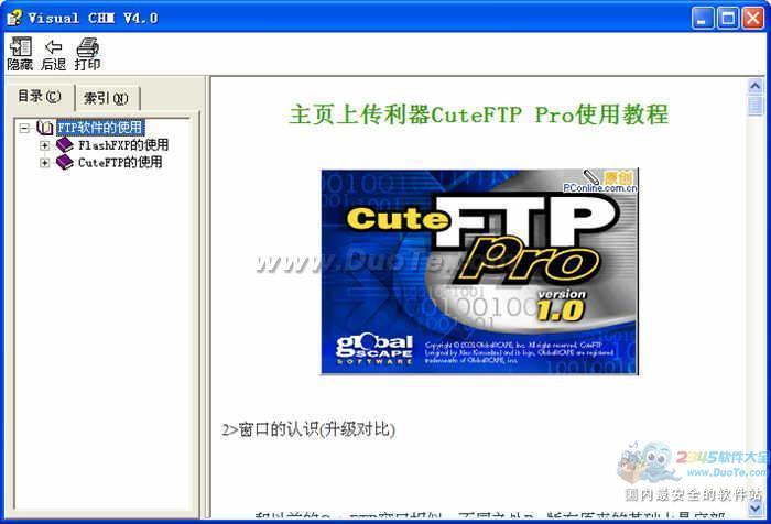 FTP软件的使用下载