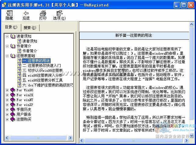 注册表实用手册下载