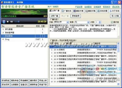 智语播音王智能播音软件下载