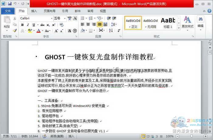 GHOST一键恢复光盘制作详细教程下载