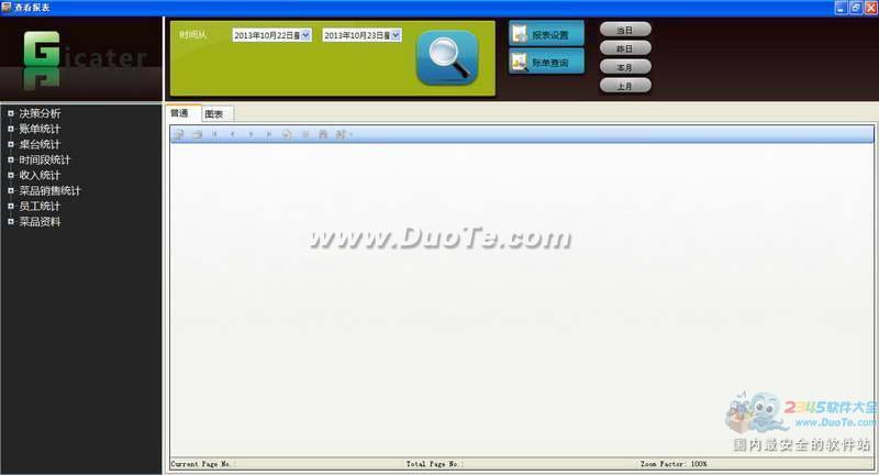 聚客餐饮软件2013版下载