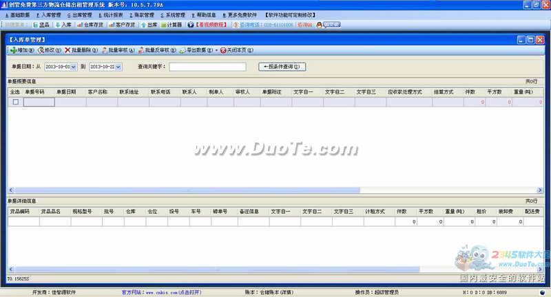 创管第三方物流仓储出租管理软件下载