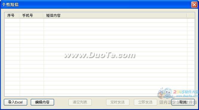 龙信通综合通讯平台下载