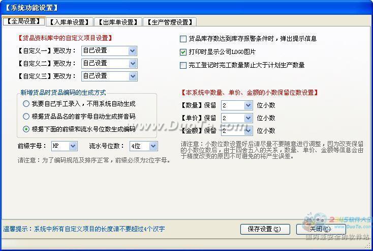 企管王生产计件工资管理软件下载