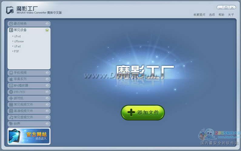 魔影工厂(WinAVI Video Converter)下载
