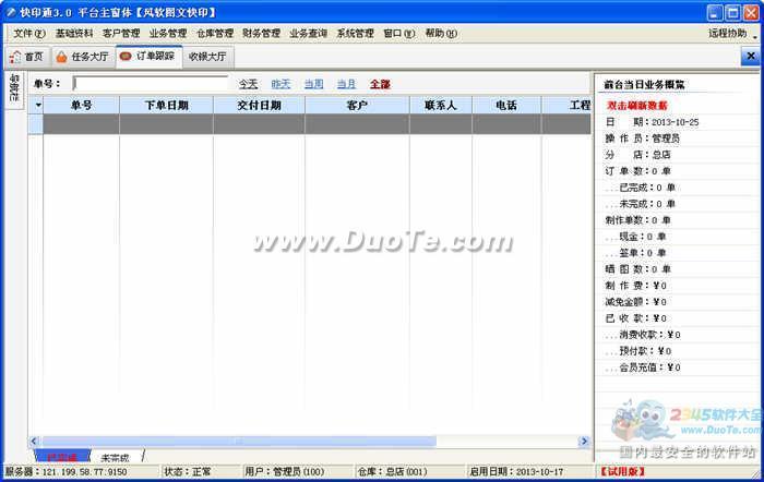 风软图文快印管理软件(快印通)下载
