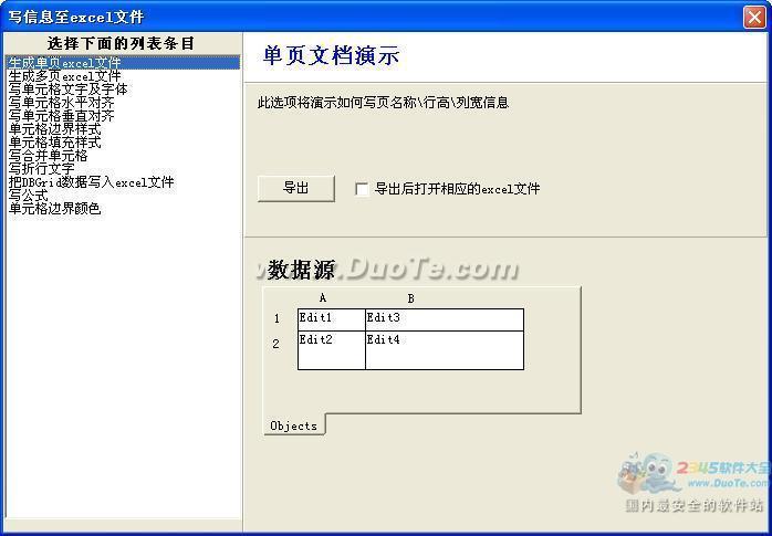 直接读写EXCEL文件的DLL下载