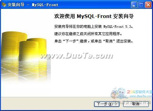 MySQL-Front下载
