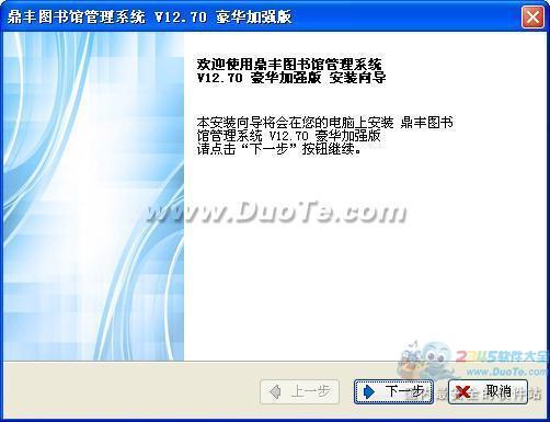 鼎丰图书管理系统下载