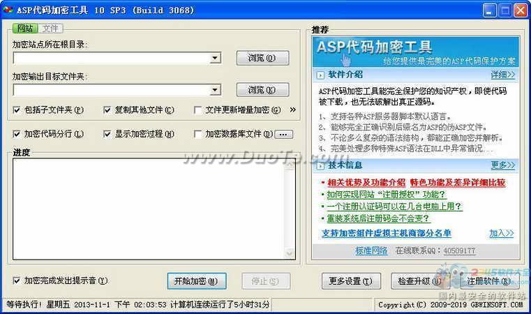 ASP代码加密工具下载