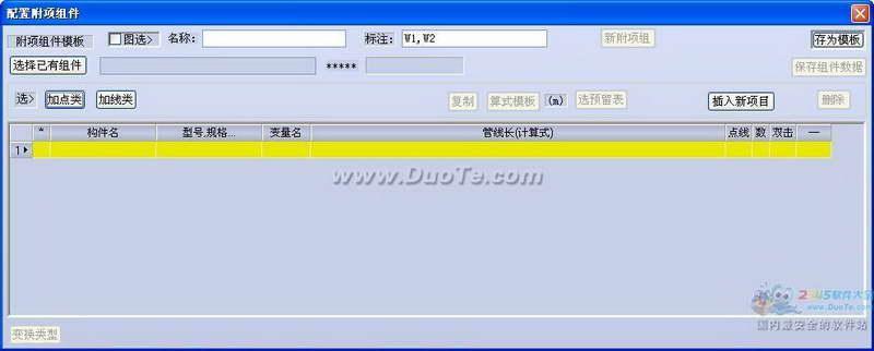 金格安装算量软件下载