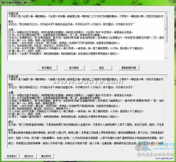简体字繁体字转换工具下载