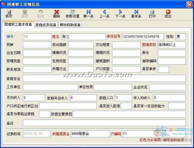 社区工会帮扶管理系统下载
