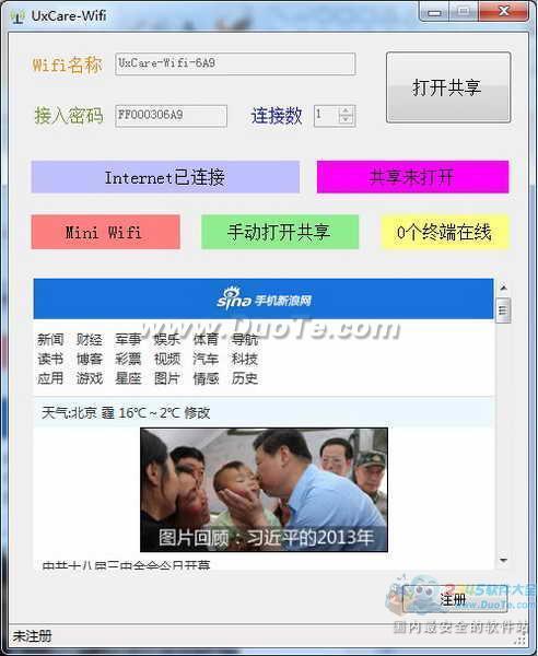 UxCare-Wifi下载