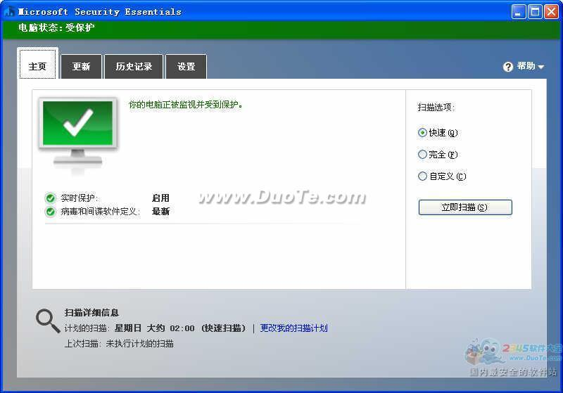 微软免费杀毒软件(MSE) for XP下载