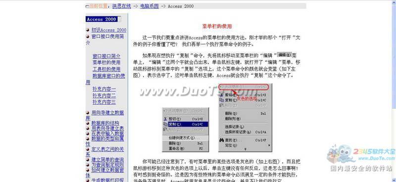 Access2000教程电子书下载