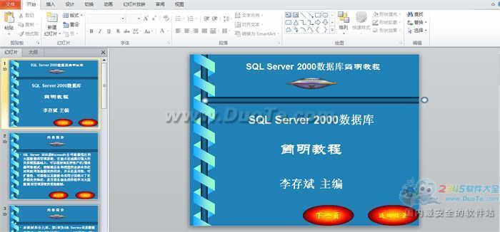 SQL SERVER 2000 培训教程下载