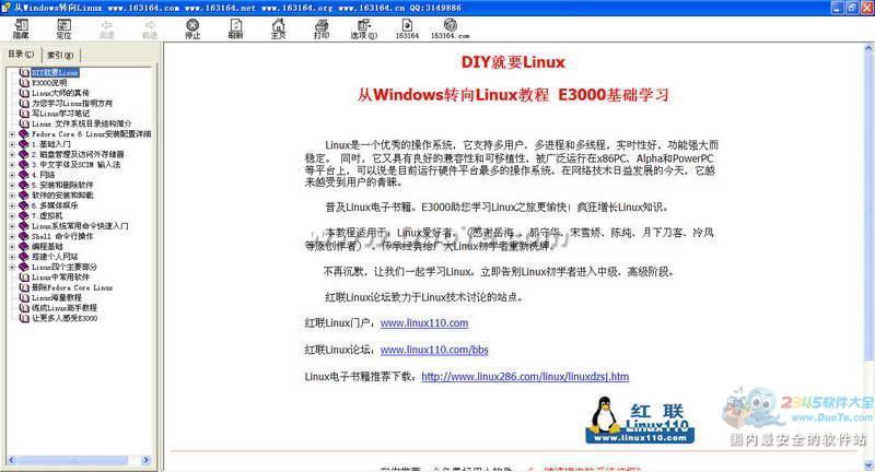 从Windows转向Linux电子书下载