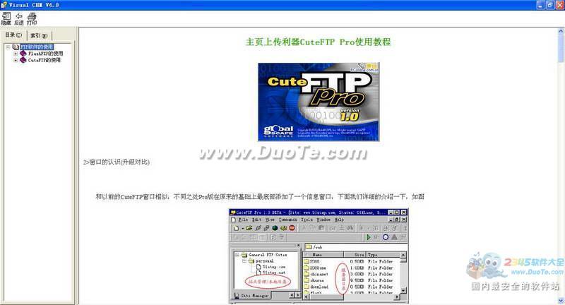 FTP 软件的使用电子书下载