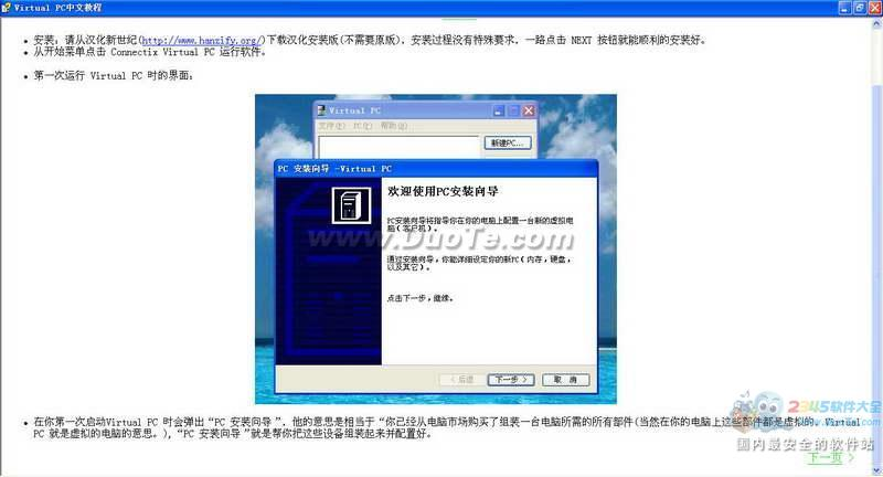 Virtual PC 中文教程电子书下载
