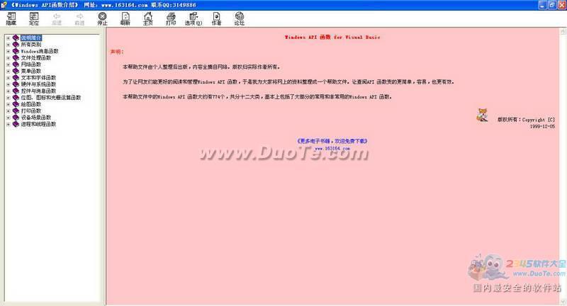 Windows API 函数电子书下载下载